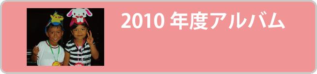 2010年度アルバム