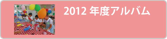 2012年度アルバム