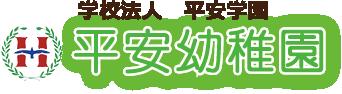 学校法人平安学園 【平安幼稚園】/沖縄県中城村