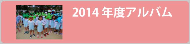 2014年度アルバム