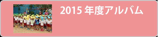 2015年度アルバム
