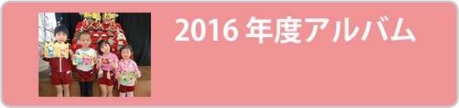2016年度アルバム