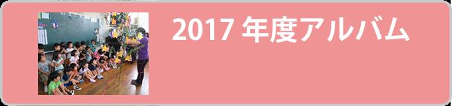 2017年度アルバム