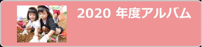 2020年度アルバム
