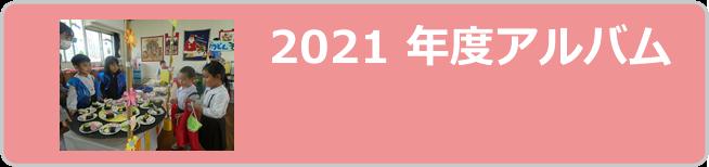 2021年度アルバム